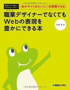 職業デザイナーでなくてもWebの表現を豊かにできる本
