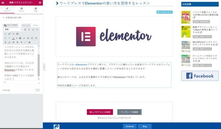 Elementorの編集画面