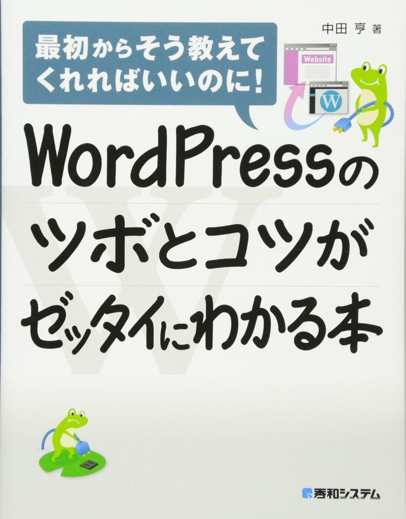 WordPressのツボとコツがゼッタイにわかる本