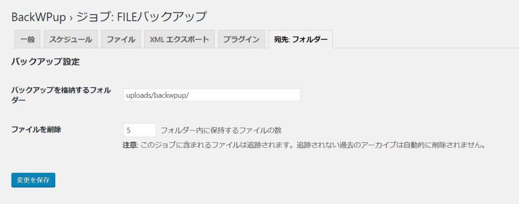 BackWPUpの宛先フォルダー設定