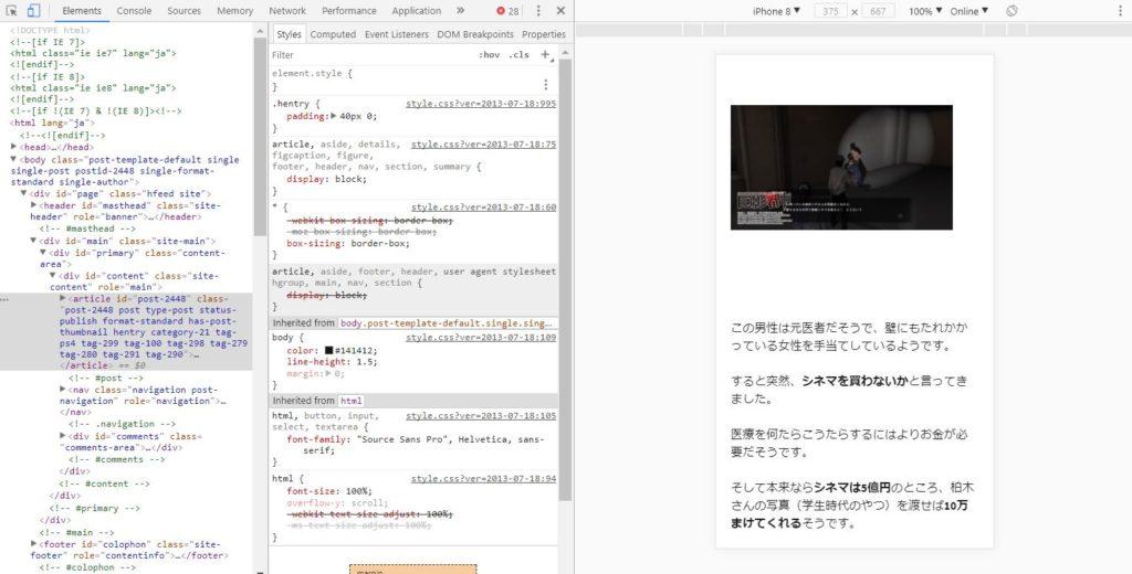 ブラウザに付属している開発ツールを使うと、任意のサイトのモバイル向けの表示を確認することができる