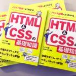 HTMLとCSSの基礎知識