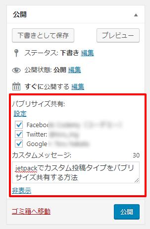 カスタム投稿タイプの公開ボタンの近くに、Jetpackのパブリサイズ共有欄が表示されます