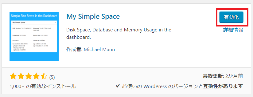 My Simple Spaceを有効化します