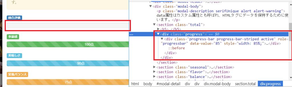1つ目のプログレスバーだけが表示されない